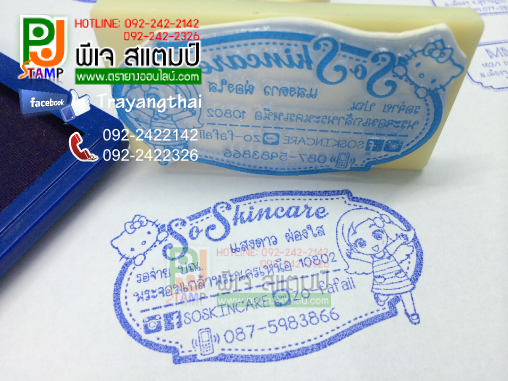 Cute Stamp (25).png