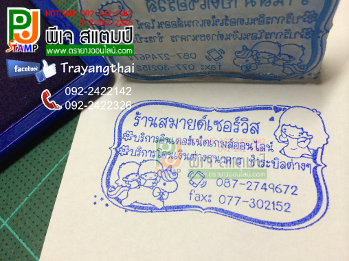 Cute Stamp (6).png